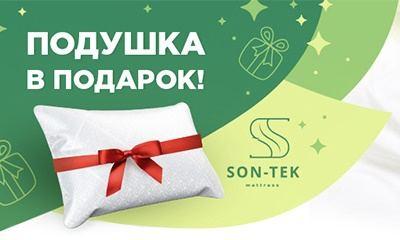 Подушка в подарок при покупке матраса в Ульяновске