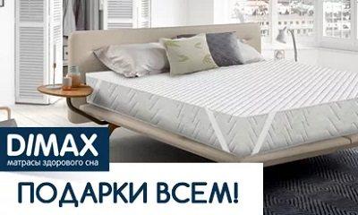 Подушка Dimax в подарок Ульяновск