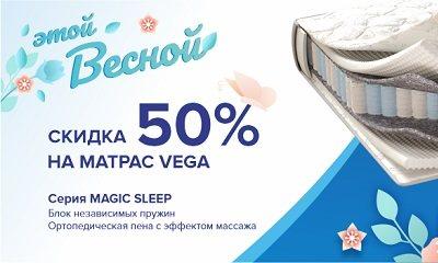 Скидка 50% на матрас Corretto Vega Ульяновск