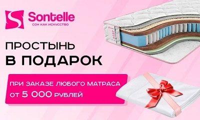 Купить матрас с простыней в подарок в Ульяновске