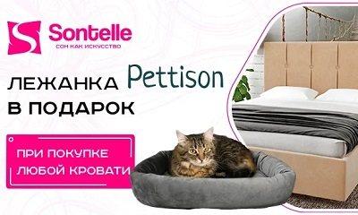Лежанка в подарок при покупке кровати в Ульяновске