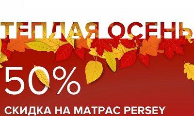 Матрас Персей Корретто скидка 50% Ульяновск